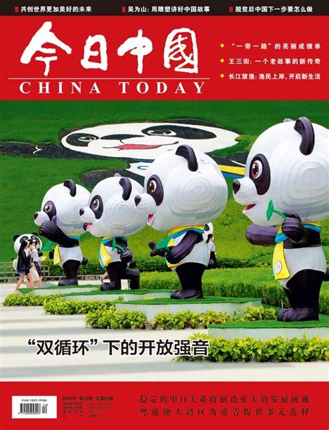 今日中国杂志官网