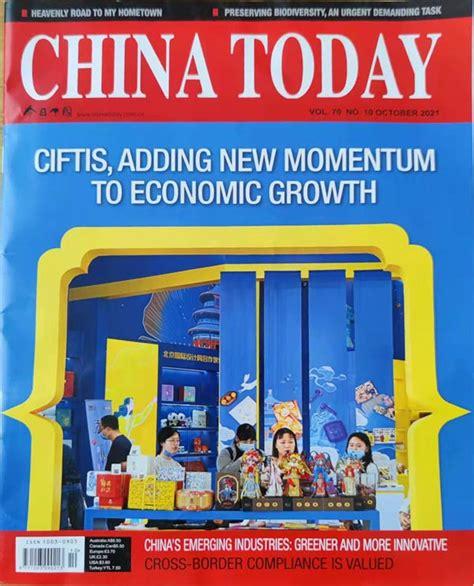 今日中国英文杂志