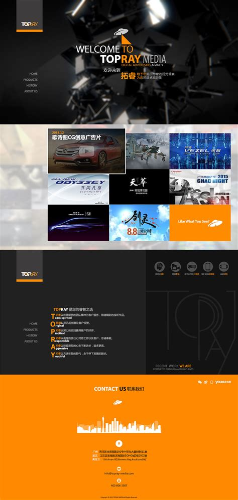 企业主页设计