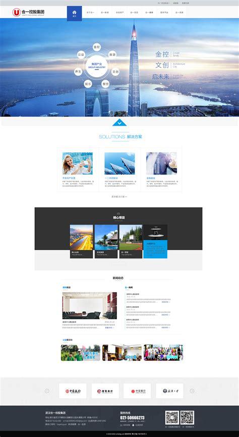 企业网站网页