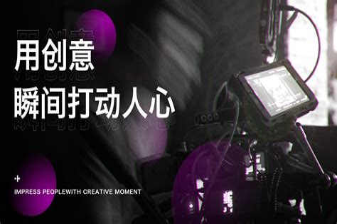 企业视频制作
