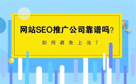 余姚seo推广_seo推广公司