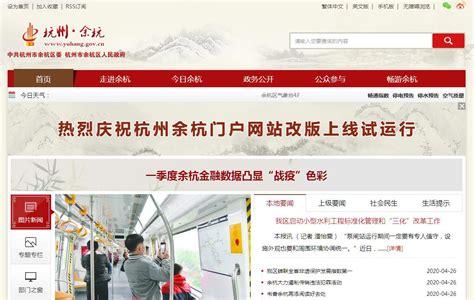 余杭网站推广_网站推广公司