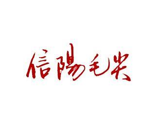 信阳logo设计