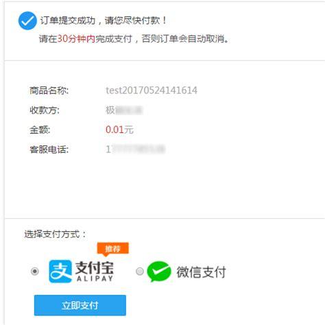 免签微信个人支付接口