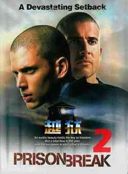 免费极速在线观看越狱第二季