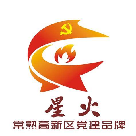 党建品牌logo