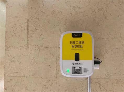 公共卫生间扫码取纸机