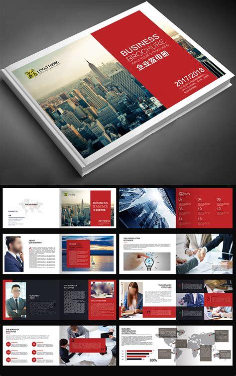 公司宣传册设计模板
