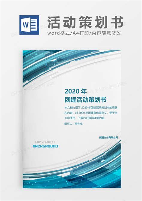 公司活动策划方案书模板