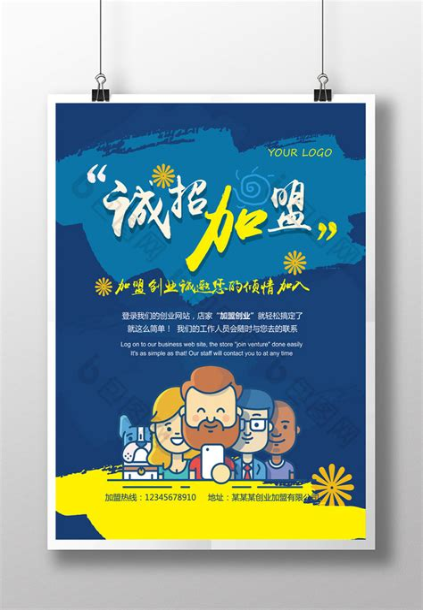 公司海报设计