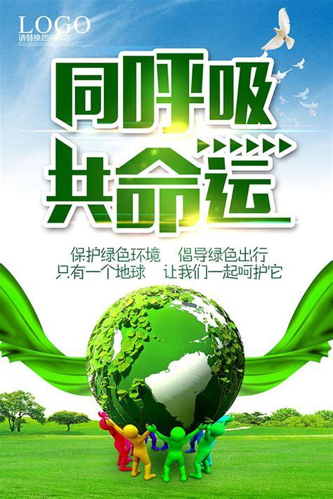 公益海报设计