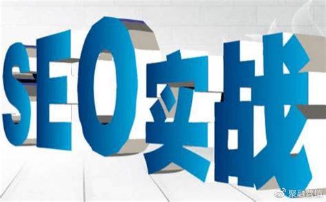 关键词seo优化公司