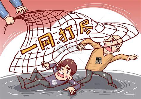 兴县新闻网黑恶势力