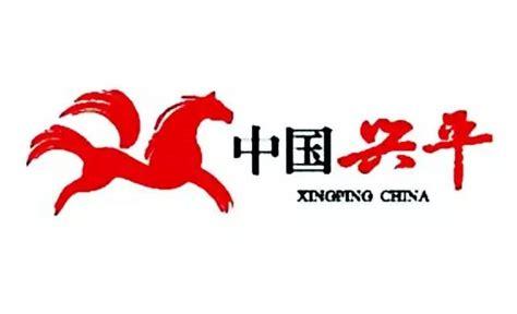 兴平logo设计_logo设计公司