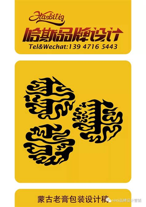 内蒙古品牌策划