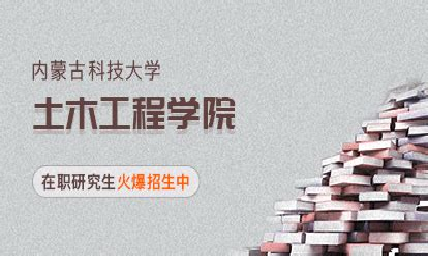 内蒙古大学在职研究生学费