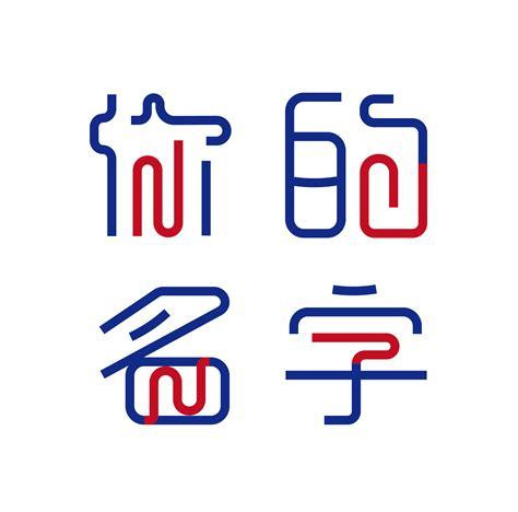 创意字体设计生成器软件