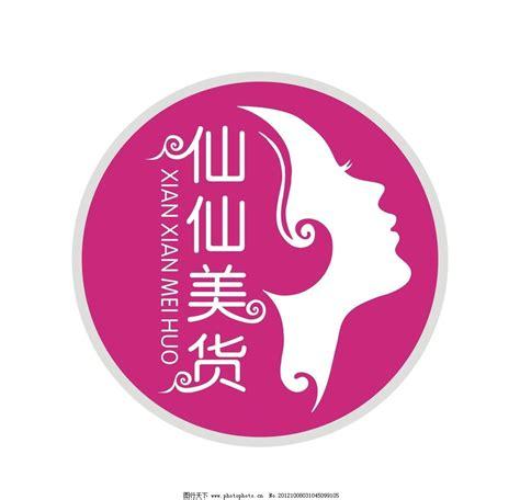 化妆品logo