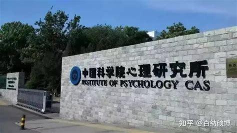 北京在职博士招生院校