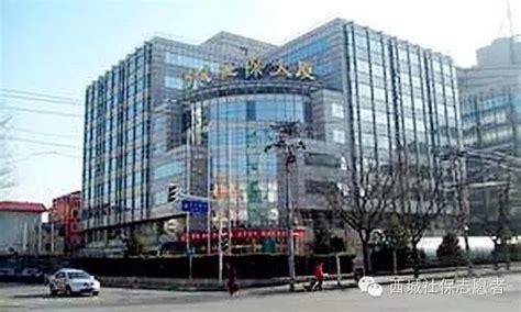 北京社保中心