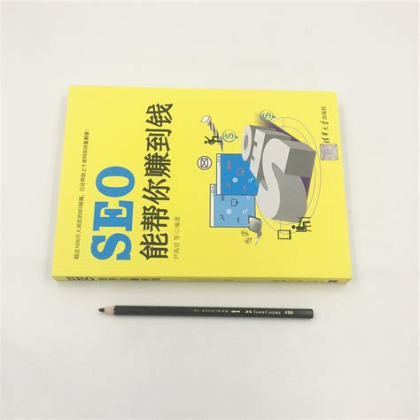 北京seo课程