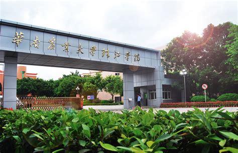 华南大学珠江学院