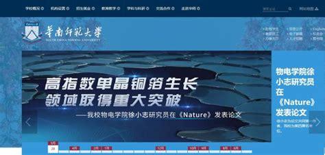 华南师范大学研究生招生条件