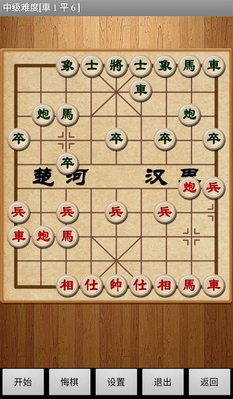 单机象棋游戏