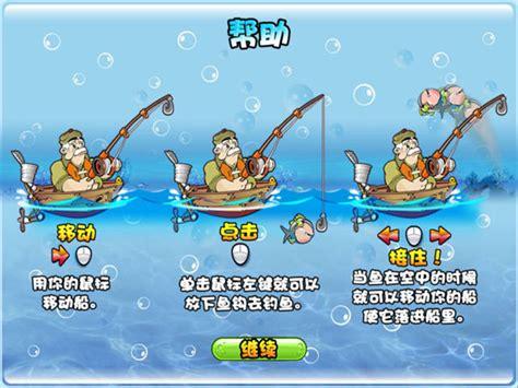 单机钓鱼游戏中文版