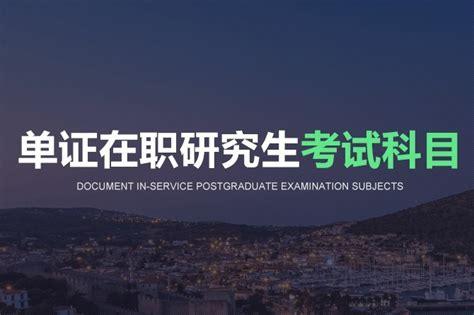 单证在职研究生考试科目