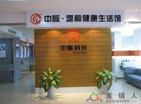 南京中脉科技涉嫌传销
