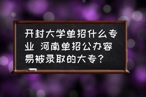 南京大学单招