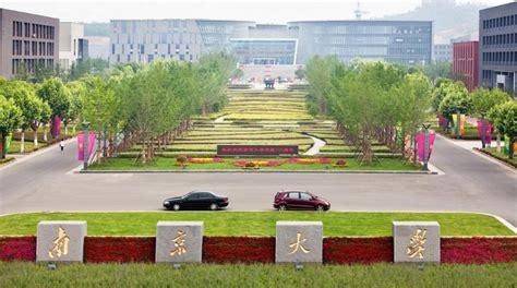 南京大学报考条件