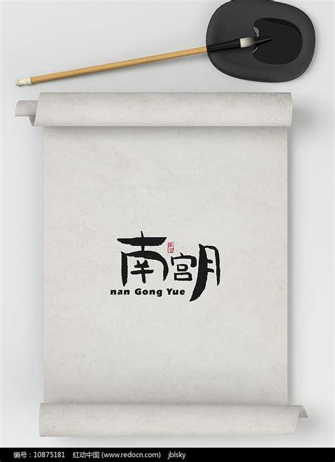 南宫logo设计