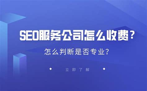 南阳seo服务_seo服务公司