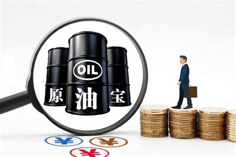 原油宝事件是什么风险