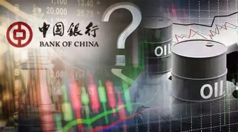 原油宝 产品风险事件