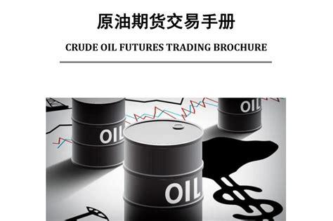原油期货基础配图