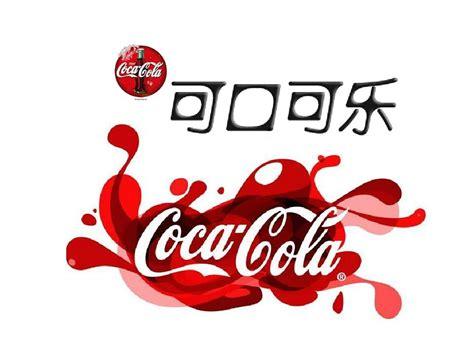 可口可乐品牌案例分析