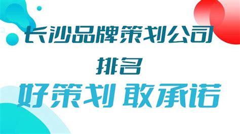台州品牌策划公司排名