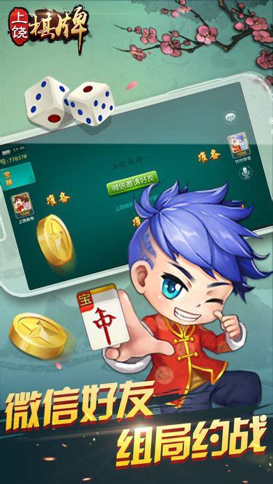 同城上饶棋牌手机版下载