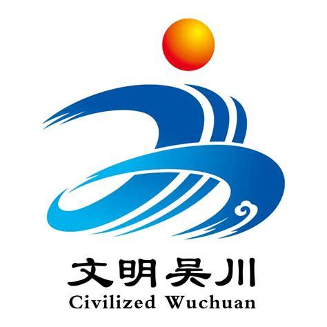 吴川logo设计