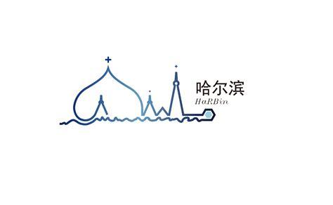 哈尔滨logo设计_logo设计公司
