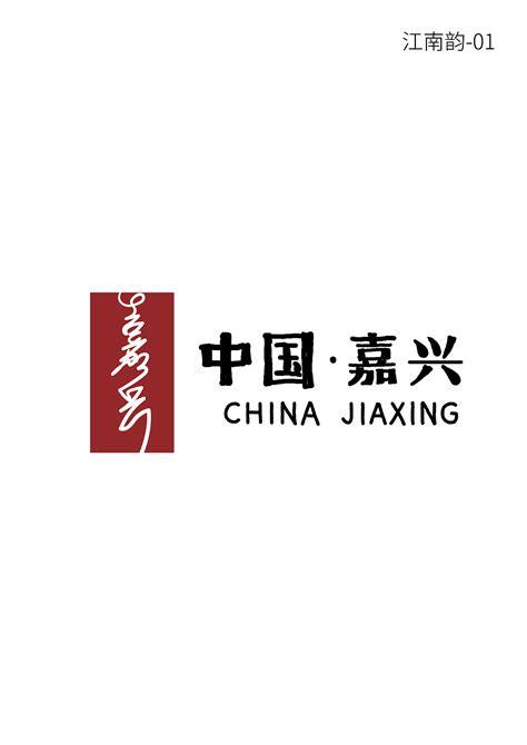 嘉兴logo设计