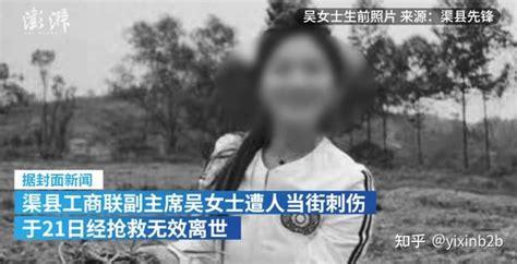 四川一工商联副主席被人持刀刺死