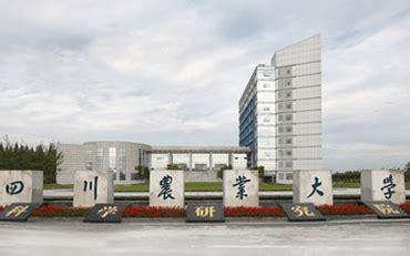 四川农业大学在职研究生院官网