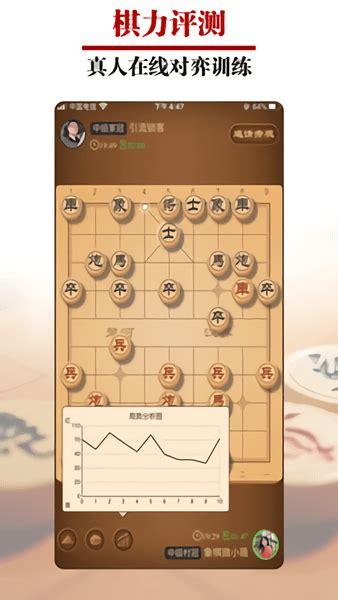 国际象棋app下载手机版