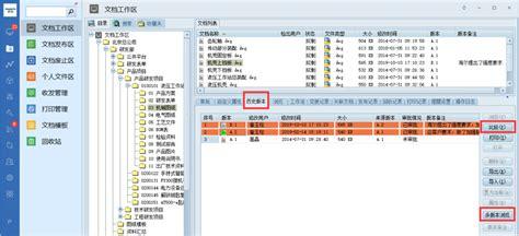 图纸管理系统