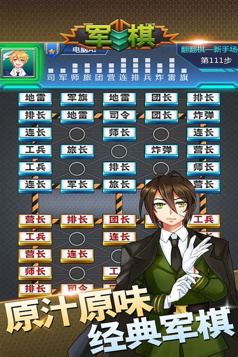 在线军棋游戏